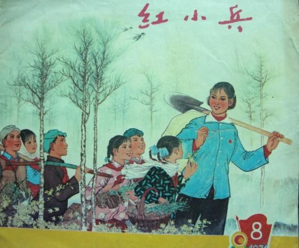 红小兵(74年第8期
