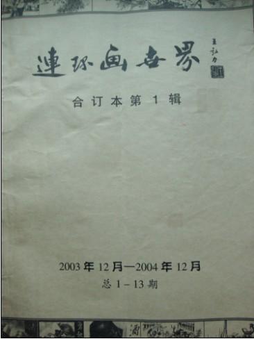 连环画世界(03年合订本)