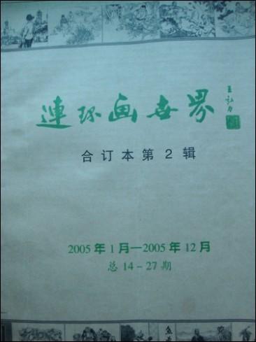连环画世界(05年合订本)