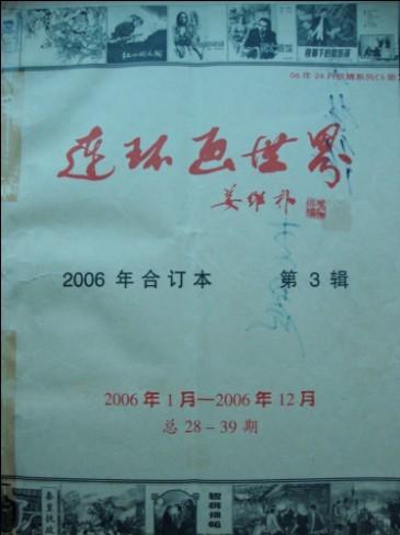 连环画世界(06年合订本)