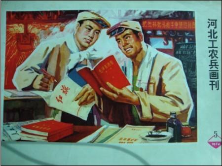 河北工农兵画报