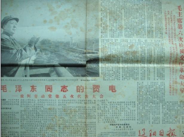 辽阳日报(1966年11月4日)