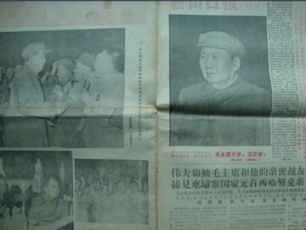 鞍山日报(1970年5月2日)