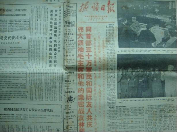 抚顺日报(1971年5月2日)