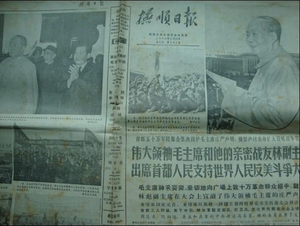 抚顺日报(1970年5月22日)