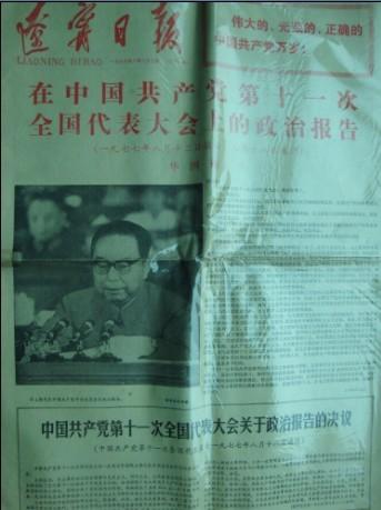 辽宁日报(1977年8月23日)