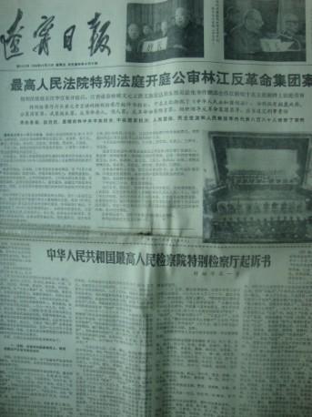 辽宁日报(1980年11月21日)