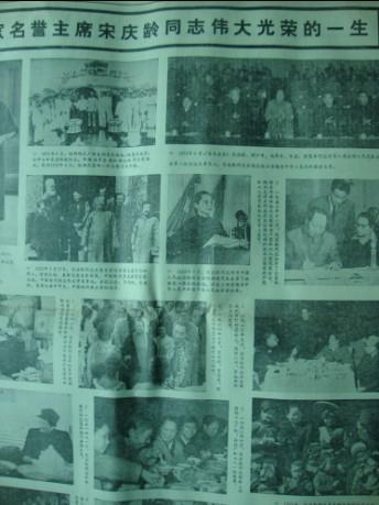 人民日报(1981年5月30日至6月5)