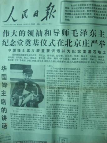 人民日报(1976年11月25日)