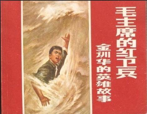 毛主席的红卫兵――金训华的英雄故事(大文
