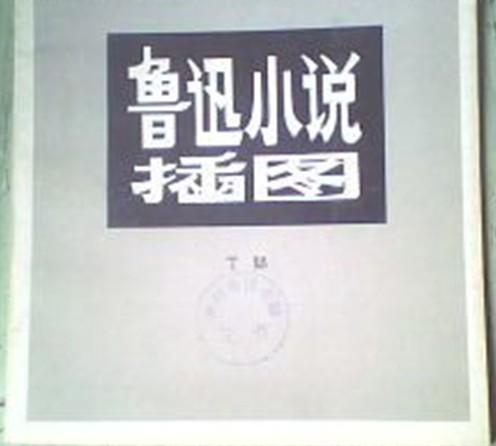 鲁迅小说插图