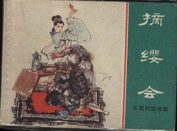 东周列国故事--摘缨会