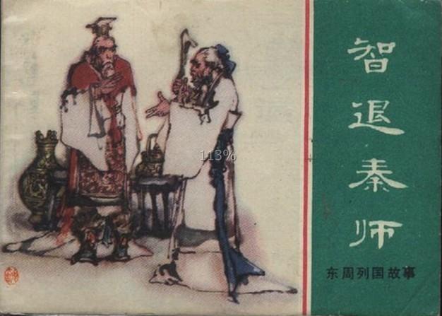 东周列国故事--智退秦师