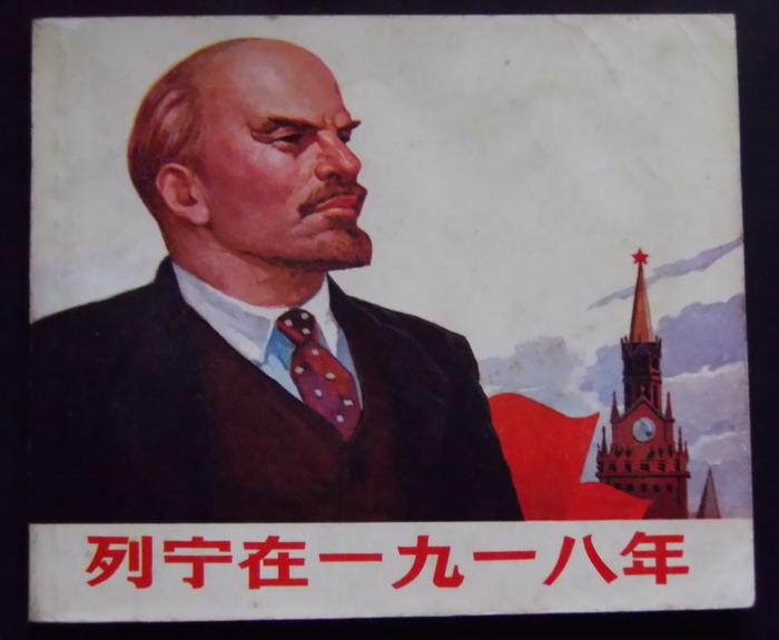 列宁在一九一八年(40开)
