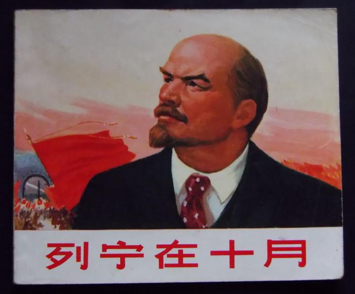 列宁在十月(40开)