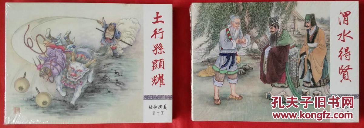《土行孙显耀,渭水得贤》【丝版】2册