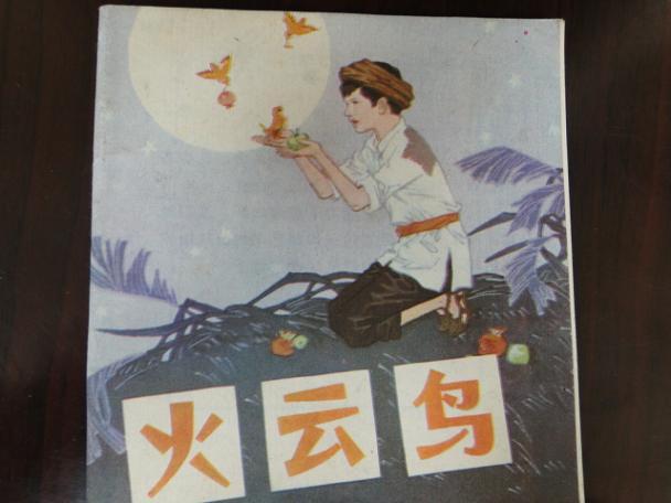 火云鸟(大巴山红军传说)
