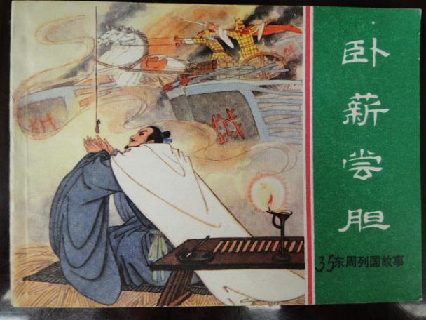 卧薪尝胆(东周列国故事35)