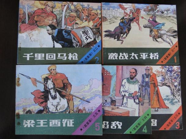 星星草(1-5)