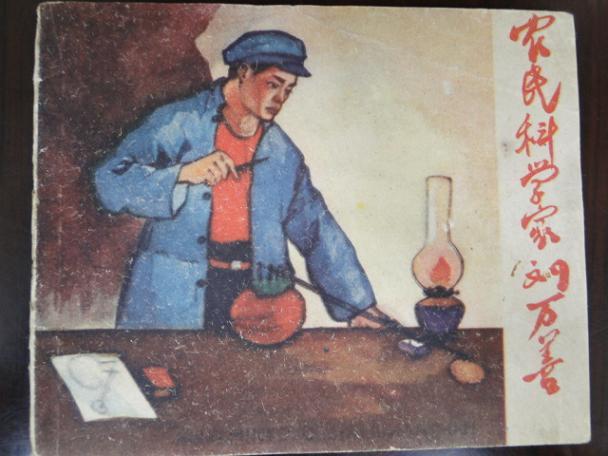 农民科学家刘万善