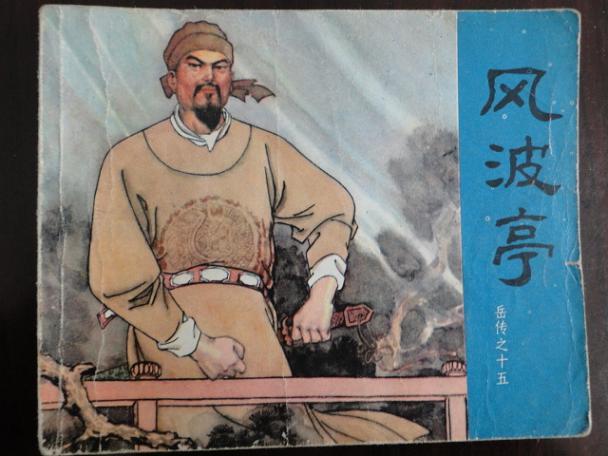 风波亭(岳传之十五)