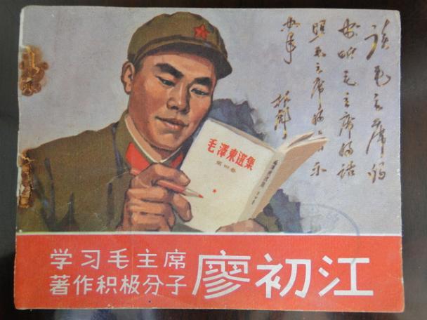 学习毛主席著作积极分子廖初江