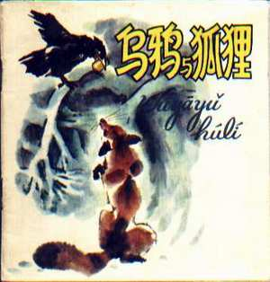 乌鸦与狐狸(彩色)