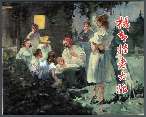 杨却娃老大娘(《胜利日》散本)