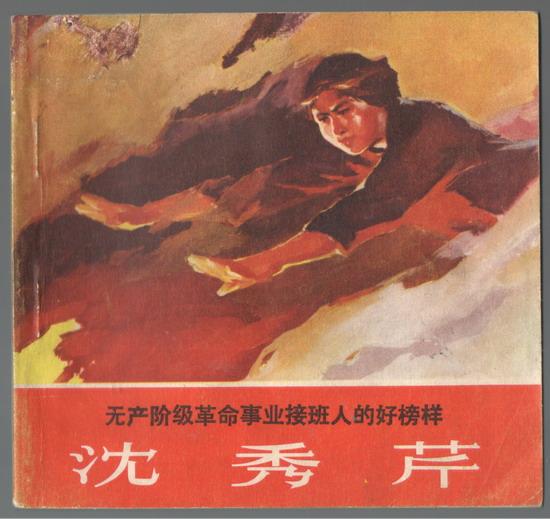 沈秀芹(山东大文革,有林语)