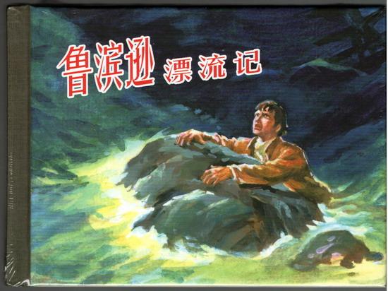 鲁滨逊漂流记(最新沪美小精)