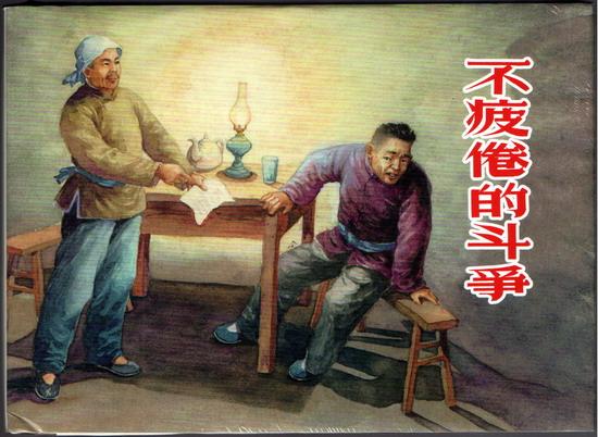 不疲倦的斗争(上美32开大精)