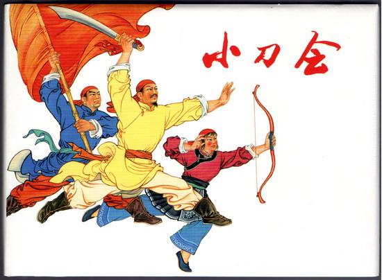 小刀会(上美32开大精)
