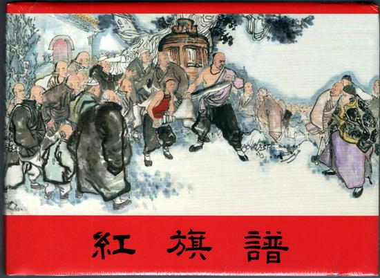 红旗谱(上美32开大精)