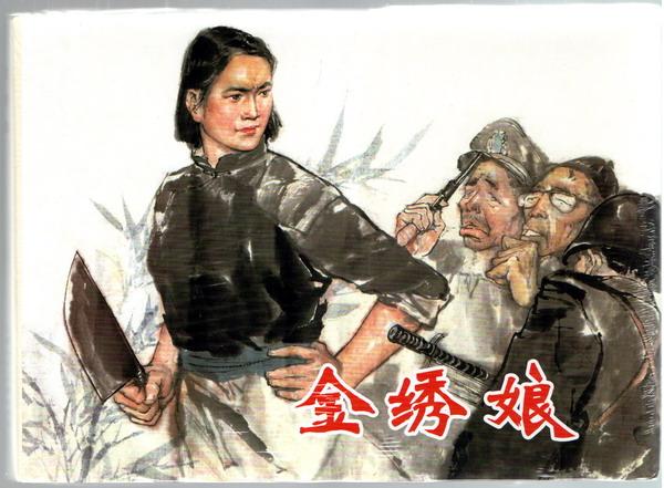 金绣娘(32开精装)