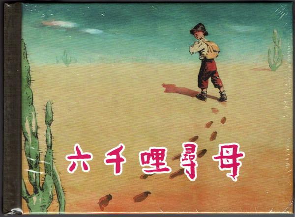 六千里寻母(上海小精未开封)