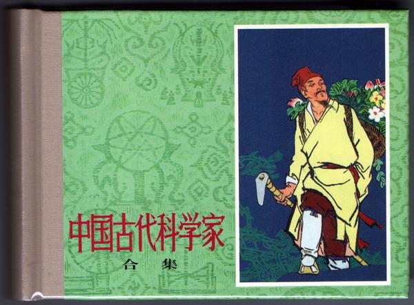中国古代科学家合集(50开精装)