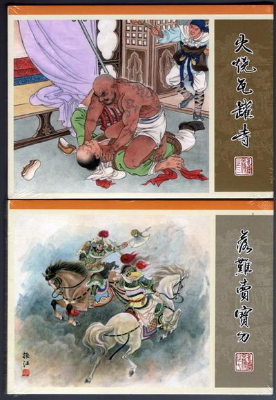 火烧瓦罐寺、落难卖宝刀(九轩水浒二小精)