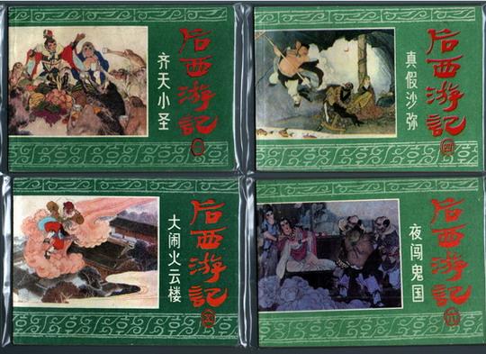 后西游记(17册全套)
