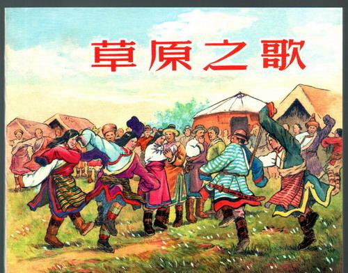 草原之歌――建党95周年特辑散本