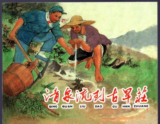 清泉流到古旱庄――建党95周年特辑散本