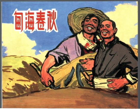 甸海春秋――建党95周年特辑散本