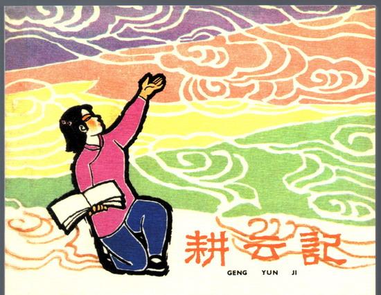 耕云记――建党95周年特辑散本