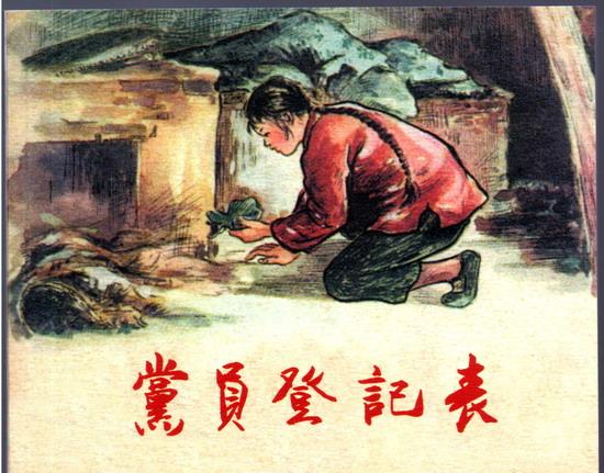 党员登记表――建党95周年特辑散本