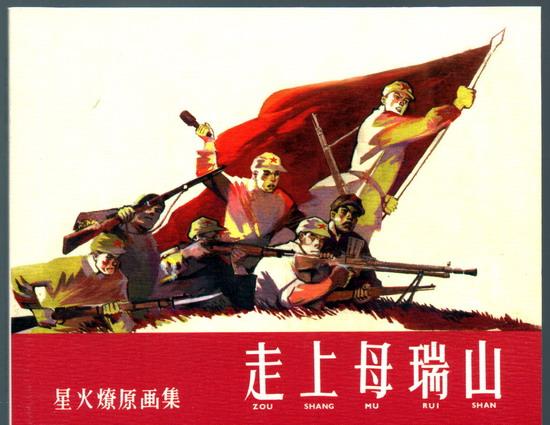 走上母瑞山――《红军颂:纪念长征胜利80
