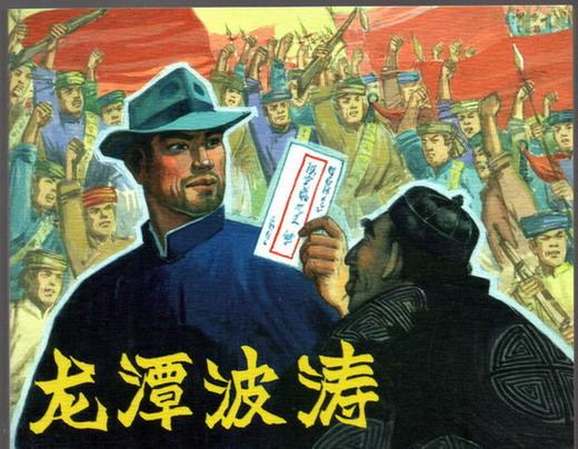 龙潭波涛――《红军颂:纪念长征胜利80周
