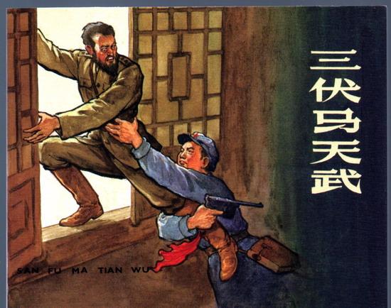 三伏马天武――《红军颂:纪念长征胜利80