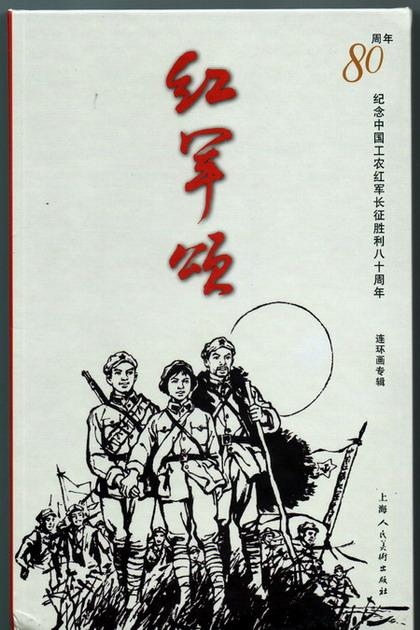 葵花――《红军颂:纪念长征胜利80周年专