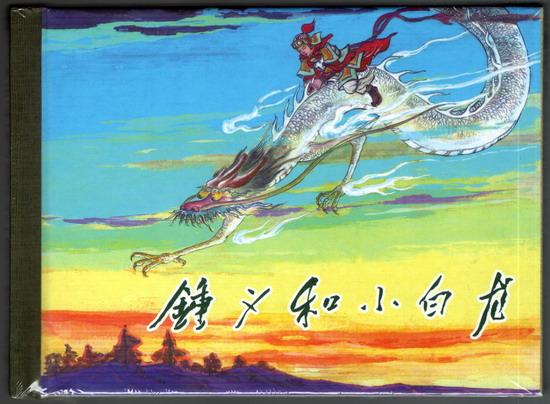 钟义和小白龙(最新上海小精装)