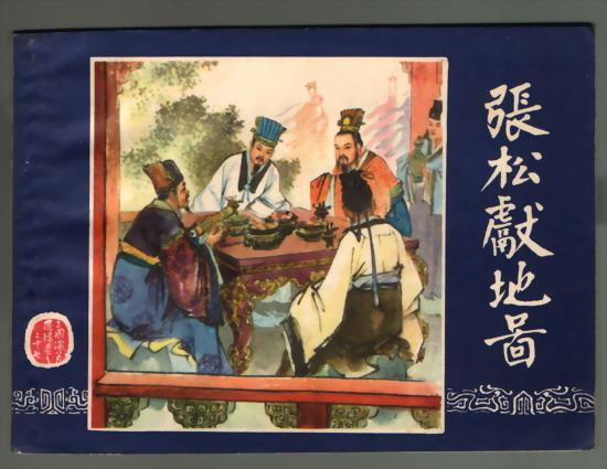 张松献地图(双79版)