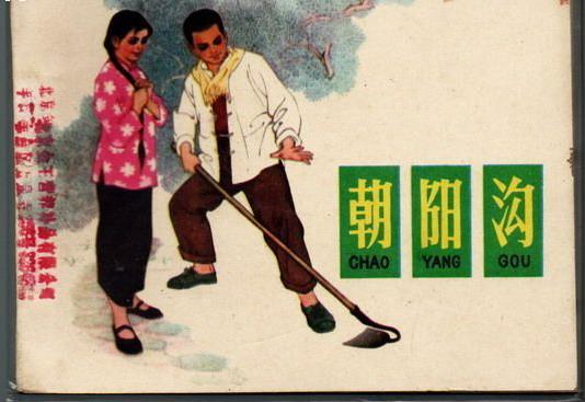 朝阳沟(刘继卣作品)